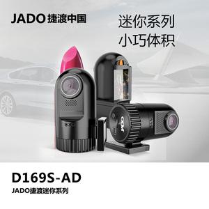 捷渡D169S-AD汽车车载行车记录仪停车监控1440P高清夜视广角迷你